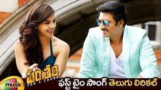 First Time Song Telugu Lyrical | Pantham Telugu Movie Songs | Gopichand | Mehreen | Gopi Sundar - MANGOMUSIC