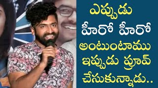 Shekar Master Comments On Sudigaali Sudheer | Software Sudheer Movie Trailer Launch - TFPC