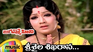 Srisaila Shikarana Full Video Song | Jagan Mohini Telugu Movie Video Songs | Prabha | Narasimha Raju - MANGOMUSIC