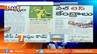 Today Top Headlines Form News Papers | News Watch (04-07-2018) | iNews - INEWS