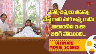 ఎన్నో జన్మలు తపస్సు చేస్తే గానీ మగ జన్మ రాదు అలాంటిది ఇలా జరిగిపోయింది | Ultimate Movie Scenes | Tel - TELUGUONE