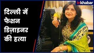 Fashion designer found dead in Delhi's Vasant Kunj | दिल्ली के वसंत कुंज में फैशन डिज़ाइनर की हत्या - ITVNEWSINDIA