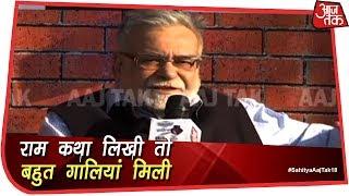 Narendra Kohli - लेखक के मैं की पहली इच्छा की वो अपने आप को अभिव्यक्त करे | #SahityaAajTak18 - AAJTAKTV