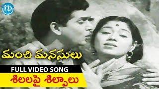 #Mahanati Savitri Manchi Manasulu Movie Songs - Silalapai Silpaalu Video Song   ANR   KV Mahadevan - IDREAMMOVIES