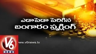 Rate Of Gold Smuggling Increases - V6NEWSTELUGU