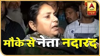 """Amritsar Train Accident: Victims' families say, """"No political leader came after the incide - ABPNEWSTV"""