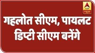 I'll will bring good governance in Rajasthan: Ashok Gehlot - ABPNEWSTV