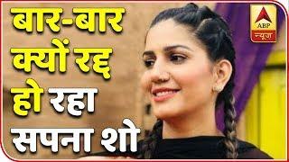 Sapna Choudhary's show canceled in Agra - ABPNEWSTV