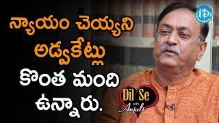 న్యాయం చెయ్యని అడ్వకేట్లు కొంత మంది ఉన్నారు. - Advocate CVL Narasimha Rao || Dil Se With Anjali - IDREAMMOVIES