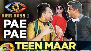 Bigg Boss Telugu Season 3 Teen Maar Song | PAE PAE Song | Srikanth Sandugu | Vasanth Vaseegaran - MANGOMUSIC