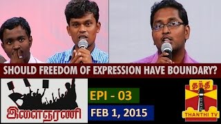 Ilaignar Ani 01-02-2015 Should Freedom of Expression have Boundary…? – Thanthi TV Show