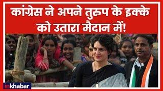 Lok Sabha Election 2019: Congress ने किया सियासी धमाका, तुरुप का इक्का प्रियंका को चल दिया - ITVNEWSINDIA