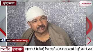 video : Yamunanagar में दिनदिहाड़े आढ़ती पर हमला कर Miscreants ने लूटे साढ़े नौ लाख