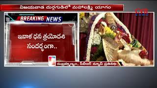 Mahalakshmi Yagam in Vijayawada Kanaka Durga Temple | andhra Pradesh | CVR NEWS - CVRNEWSOFFICIAL