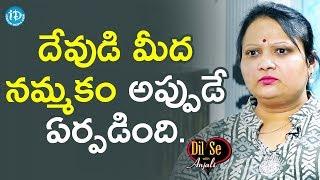 దేవుడి మీద నమ్మకం అప్పుడే ఏర్పడింది - Geetha Singh || Dil Se With Anjali - IDREAMMOVIES