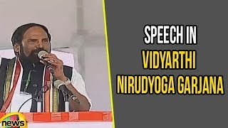 Uttam Kumar Reddy Speech in Vidyarthi Nirudyoga Garjana In Saroornagar - MANGONEWS