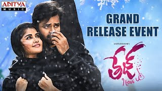 Tej I love You Grand Release Event || Sai Dharam Tej, Anupama Parameswaran - ADITYAMUSIC