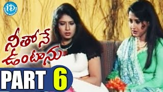 Neethone Vuntanu Movie Part 6 || Upendra, Rachana, Sangavi || T Prabhakar || Vandemataram Srinivas - IDREAMMOVIES
