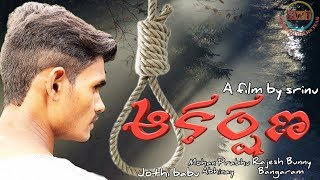 Aakarshna//Telugu short film //Direct by Mathe srinu //Telugu best short film //Super Wonders Team - YOUTUBE