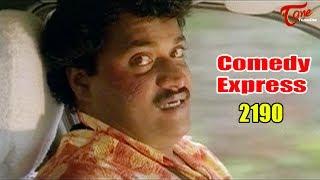 Comedy Express 2190 | Back to Back | Latest Telugu Comedy Scenes | #TeluguOne - TELUGUONE