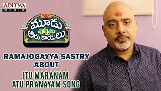 Ramajogayya Sastry About Itu Maranam Atu Pranayam Song || Moodu Puvvulu Aaru Kayalu - ADITYAMUSIC