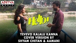 HELLO! Yevevo Kalalu Kanna Cover Version By Shyam Chetan, Aamani || Deva - ADITYAMUSIC