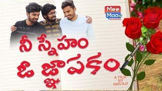 Ne Sneham Oka Gnapakam Short Film 2019   Best Friends Short Film   Telugu Short Film 2019   MeeMaaTV - YOUTUBE
