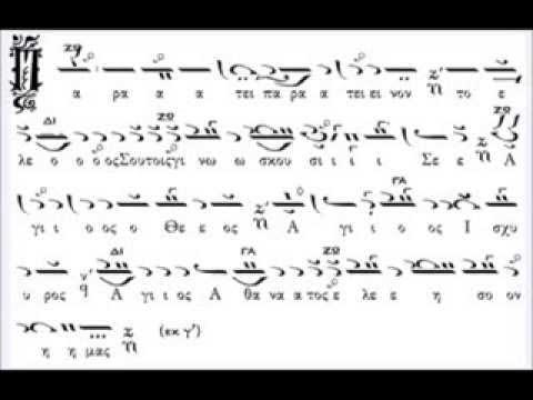Χουρμουζίου Χαρτοφύλακος-Αργή Δοξολογία-Ήχος βαρύς