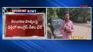 T Congress Leaders Delhi Tour | To Meet Rahul Gandhi over TDP Alliance Early  Elections | CVR NEWS - CVRNEWSOFFICIAL