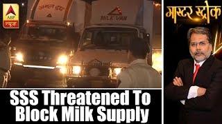 Master Stroke(16.07.2018): Swabhimani Shetkari Sanghatana threatened to block milk supply - ABPNEWSTV