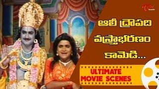 ఆలీ ద్రౌపది వస్త్రాభరణం కామెడీ | Telugu Movie Ultimate Scenes | TeluguOne - TELUGUONE