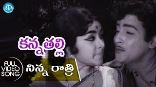#Mahanati Savitri's Kanna Thalli Movie Songs - Ninna Rathri Video Song | Sobhan Babu | Chandrakala - IDREAMMOVIES