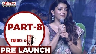 Raja The Great Pre Release Live Part-8 || RaviTeja, Mehreen, Sai Kartheek, Anil Ravipudi - ADITYAMUSIC