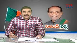 సెకండ్ లిస్ట్ | BJP releases second list of 28 candidates for Telangana assembly polls | CVR News - CVRNEWSOFFICIAL