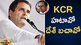 Rahul Gandhi Speech At Kukatpally | #TelanganaElections2018 | Rahul Gandhi Latest Speech |Mango News - MANGONEWS