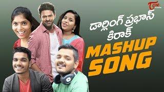 Darling Prabhas Kiraak Mashup Song | Prabhas Birthday Special | TeluguOne - TELUGUONE