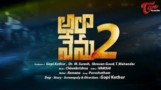 Alaa Nenu 2 | Latest Telugu Short Film 2018 | Directed by Gopi Kothur - TeluguOne - TELUGUONE