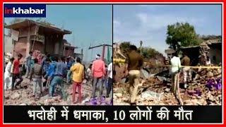 UP Bhadohi Blast: यूपी के भदोही कारपेट फैक्ट्री में विस्फोट, Several Feared Trapped in Debris - ITVNEWSINDIA