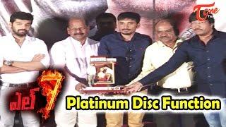 L7 Telugu Movie Platinum Disc Function | Aadith Arun, Pooja Jhaveri | #L7TeluguMovie - TELUGUONE