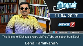 Theervugal 11-04-2017 – News7 Tamil Show – The little chef Kicha, a 6 years old YouTube sensation from Kochi