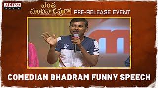 Comedian Bhadram Funny Speech | Entha Manchivaadavuraa Pre Release Event | Kalyan Ram | Mehreen - ADITYAMUSIC