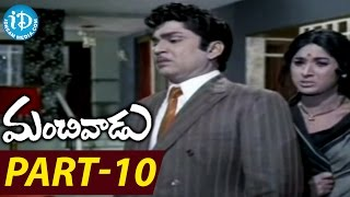 Manchivaadu Full Movie Part 10 || ANR, Kanchana, Vanisree || V Madhusudana Rao - IDREAMMOVIES
