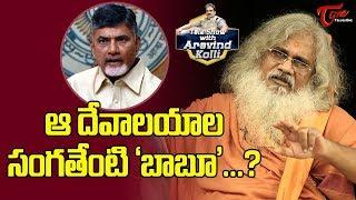 ఆ దేవాలయాల సంగతేంటి 'బాబూ'..? | Talk Show with Aravind Kolli | TeluguOne - TELUGUONE