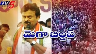 Mega fans Gives shock to Chiranjeevi - TV5NEWSCHANNEL