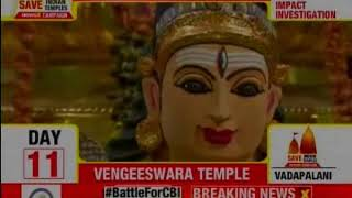 Save one of the oldest shiva temple in Chennai,  Vengeeswarar Temple | Save Indian Temples | Case 5 - NEWSXLIVE