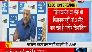 Delhi: Deputy CM Sisodia speaks on AAP and Congress' alliance for LS polls - ZEENEWS