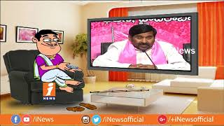 Dada Political Satires on Jagadish Reddy Over His Comments on Babu | Pin Counter | iNews - INEWS
