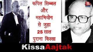Kapil Sibal और Impeachment से जुड़ा 25 साल पुराना किस्सा. # Justice V Ramaswamy Impeachment Case - AAJTAKTV