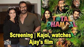 Total Dhamaal screening | Kajol, Sunny Deol, watches Ajay Devgn film - IANSINDIA