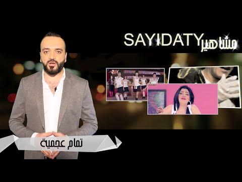 شاهد أسوأ ١٠ أغاني صورت كـ فيديو كليب في الوطن العربي - عرب توداي